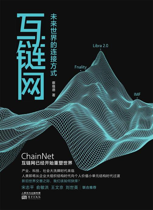 互链网:未来世界的连接方式