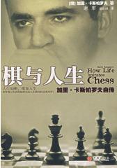 棋与人生/加里·卡斯帕罗夫自传(试读本)