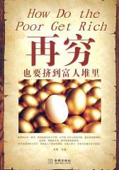 再穷也要挤到富人堆里