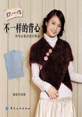 织一件不一样的背心