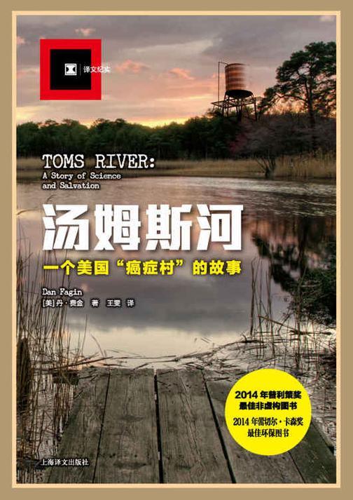 """汤姆斯河——一个美国""""癌症村""""的故事"""