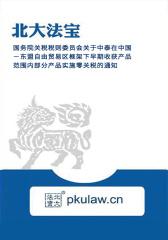 国务院关税税则委员会关于中泰在中国-东盟自由贸易区框架下早期收获产品范围内部分产品实施零关税的通知