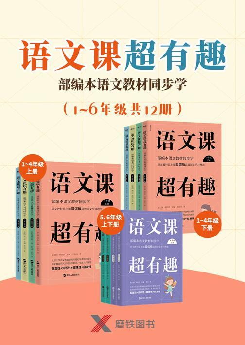 语文课超有趣:部编本语文教材同步学(1-6年级)