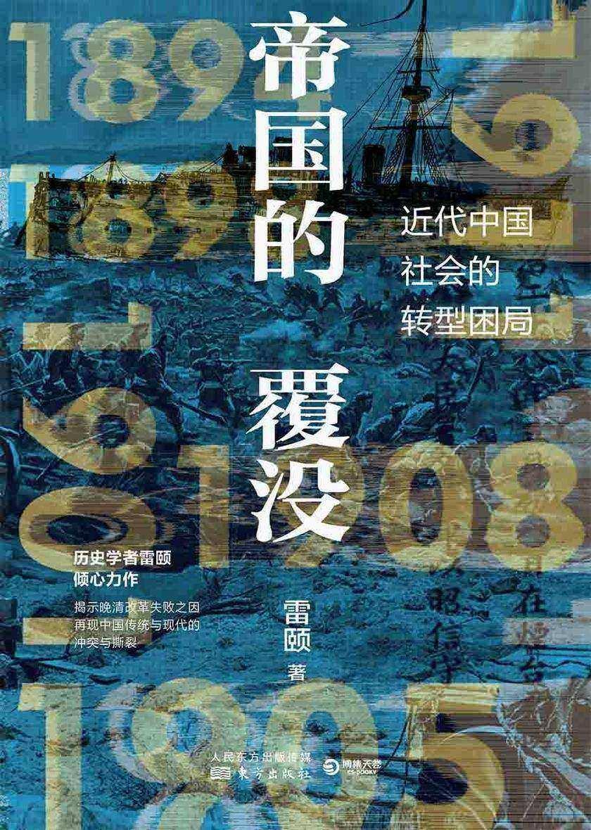 帝国的覆没:清王朝的最后二十年