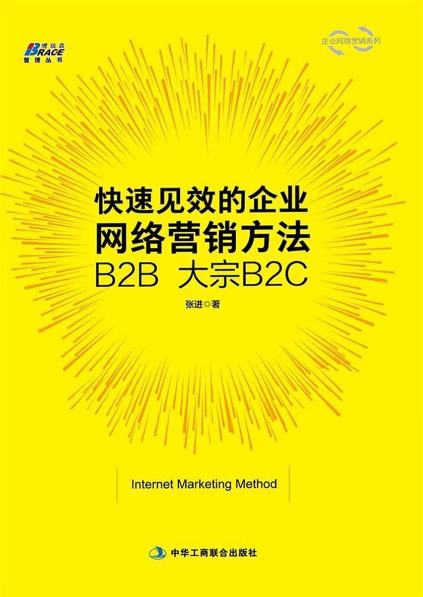 快速见效的企业网络营销方法B2B  大宗B2C