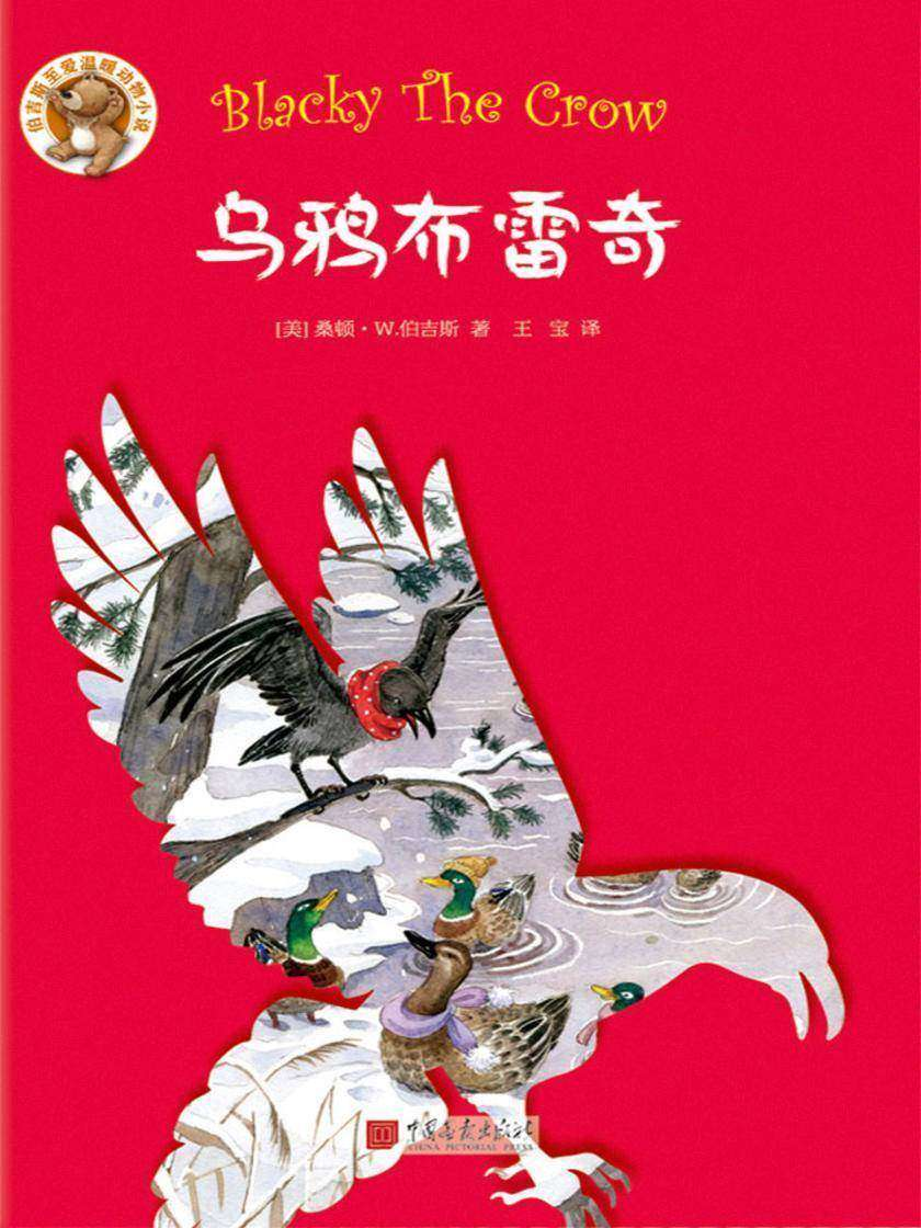 伯吉斯至爱温暖动物小说系列:乌鸦布雷奇