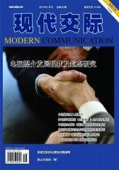 现代交际 月刊 2011年11期(电子杂志)(仅适用PC阅读)