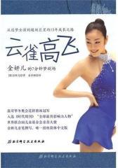 云雀高飞——金妍儿的7分钟梦剧场(试读本)