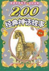 塑造中国孩子一生的经典·200经典神话故事·银版(仅适用PC阅读)