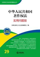 中华人民共和国著作权法:实用问题版