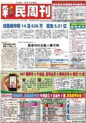 假日休闲报·彩民周刊 周刊 2012年总1355期(电子杂志)(仅适用PC阅读)