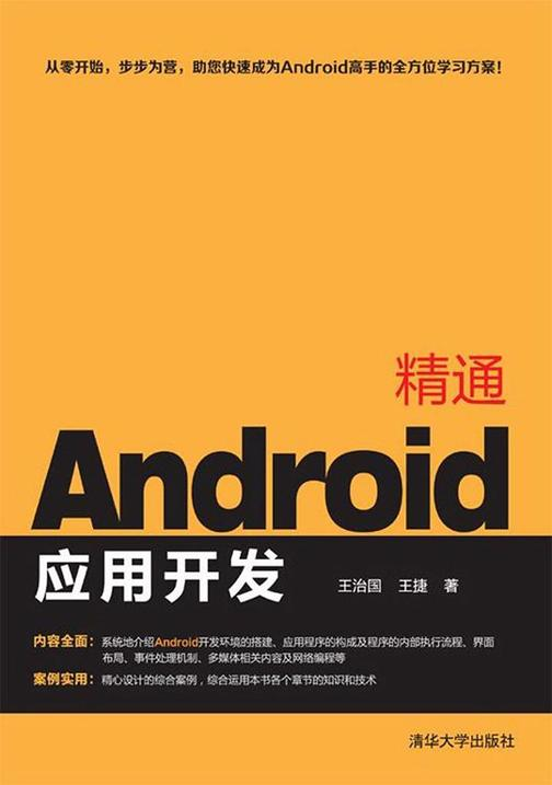 精通Android应用开发