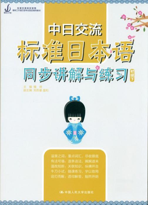中日交流标准日本语同步讲解与练习(初级下) (檀琦工作室日语考试指定辅导教材)