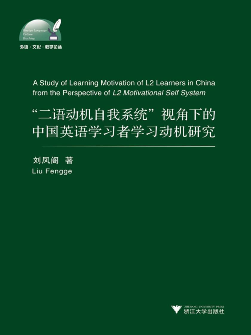 """""""二语动机自我系统""""理论视角下的中国英语学习者学习动机研究(仅适用PC阅读)"""