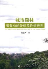 城市森林服务功能分析及价值研究(仅适用PC阅读)