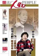 北广人物周刊(电子杂志)