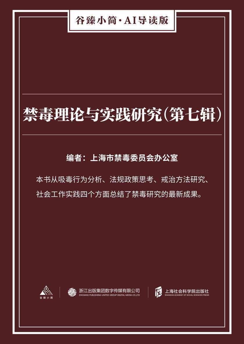 禁毒理论与实践研究(第七辑)(谷臻小简·AI导读版)