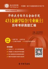 [3D电子书]圣才学习网·华侨大学经济与金融学院431金融学综合[专业硕士]历年考研真题汇编(仅适用PC阅读)