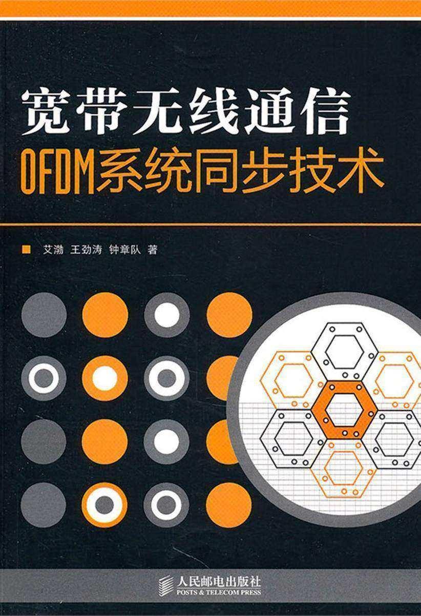 宽带无线通信OFDM系统同步技术(仅适用PC阅读)