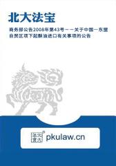 商务部公告2008年第43号--关于中国―东盟自贸区项下起酥油进口有关事项的公告