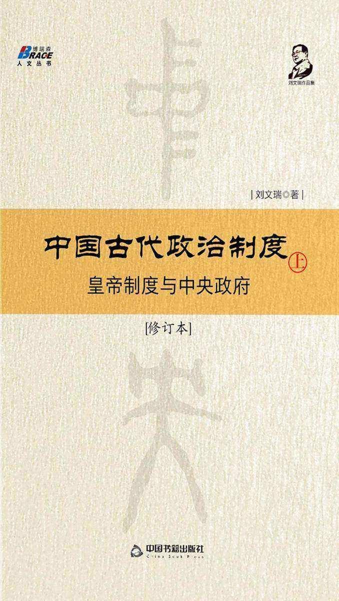 中国古代政治制度:皇帝制度与中央政府(修订本)上