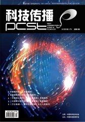 科技传播 半月刊 2011年20期(电子杂志)(仅适用PC阅读)