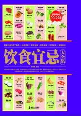 饮食宜忌大全集(仅适用PC阅读)