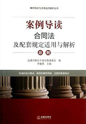 合同法及配套规定适用与解析