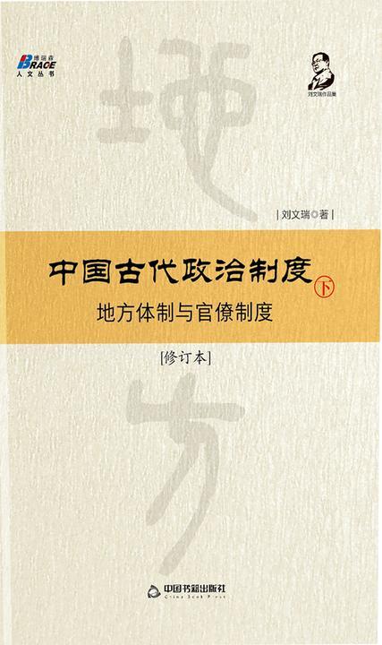中国古代政治制度:地方体制与官僚制度(修订本)下