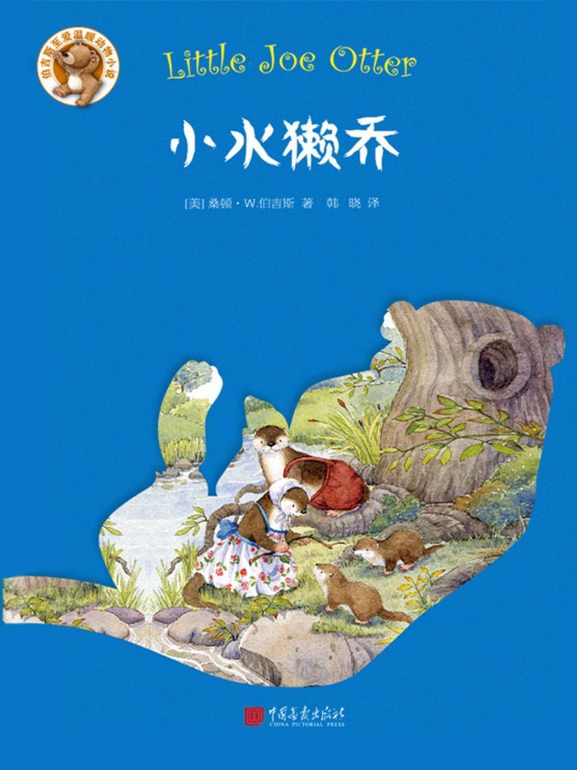 伯吉斯至爱温暖动物小说系列:小水獭乔