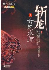 斩龙Ⅰ:女风水师(试读本)