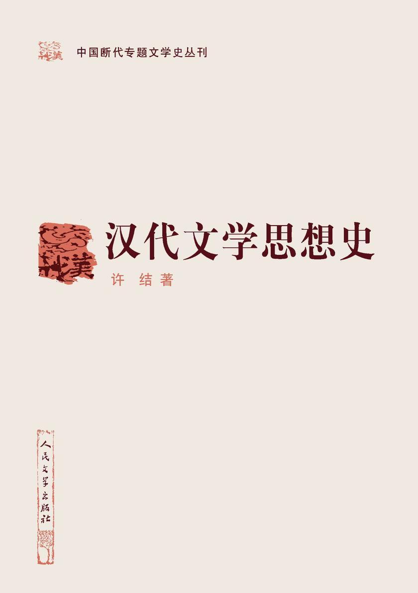 汉代文学思想史