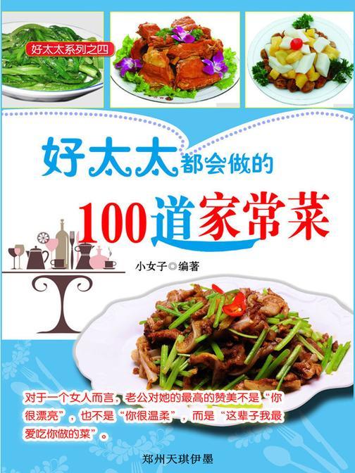 好太太都会做的100道家常菜
