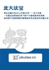 海关总署公告2011年第28号――关于中国-东盟自由贸易区项下原产于缅甸联邦的货物适用原产地规则操作管理程序有关规定的问题公告