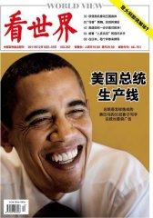 看世界 半月刊 2011年24期(电子杂志)(仅适用PC阅读)
