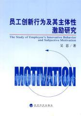 员工创新行为及其主体性激励研究(仅适用PC阅读)