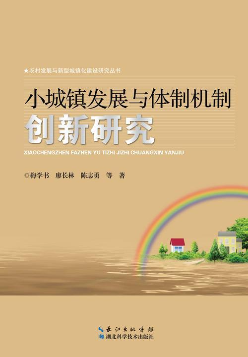 小城镇发展与体制机制创新研究:农村发展与新型城镇化建设研究丛书