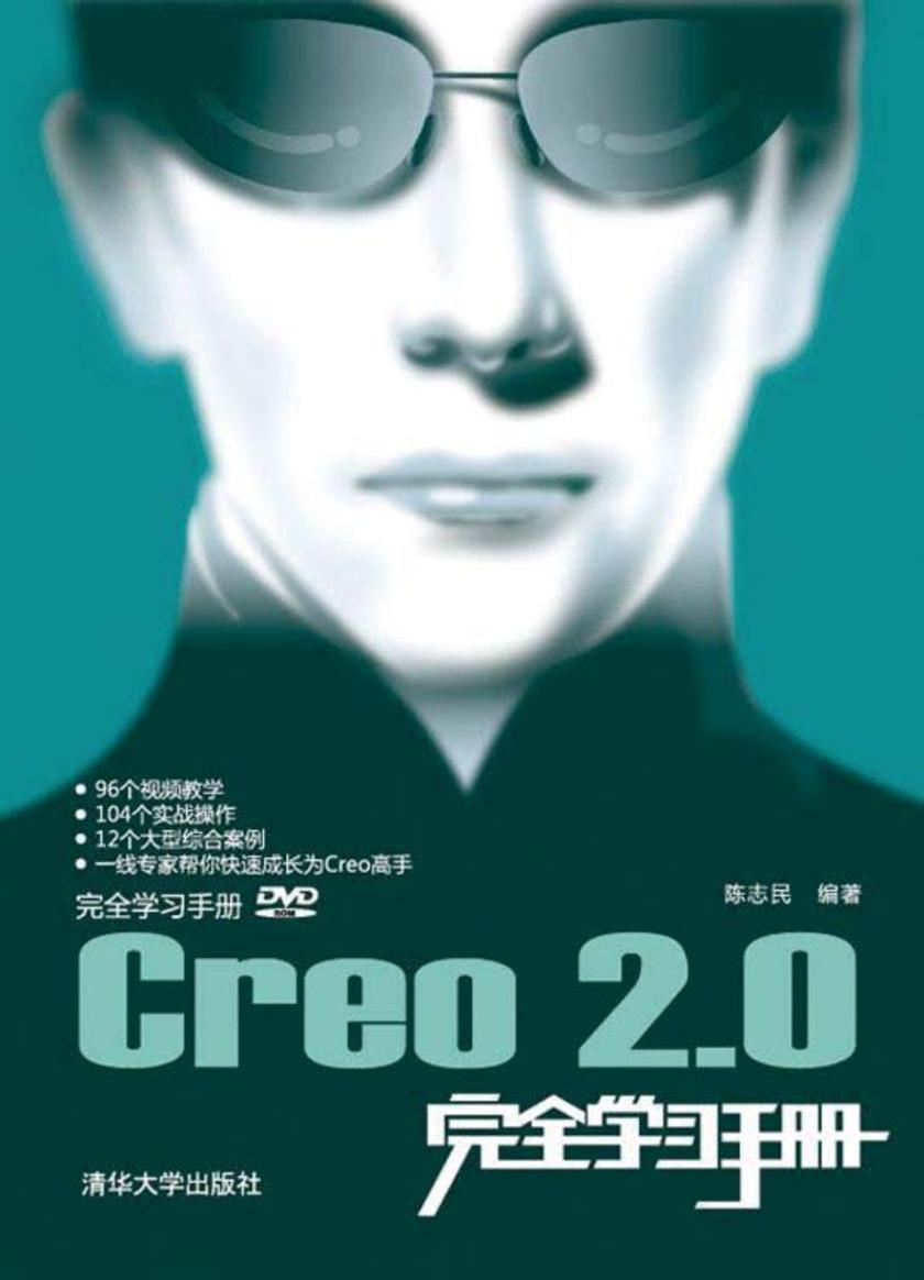 Creo2.0完全学习手册