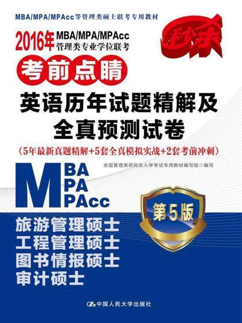 2016年MBA MPA MPAcc管理类专业学位联考考前点睛英语历年试题精解及全真预测试卷 第5版