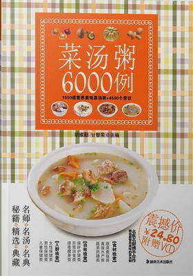 菜汤粥6000例(仅适用PC阅读)
