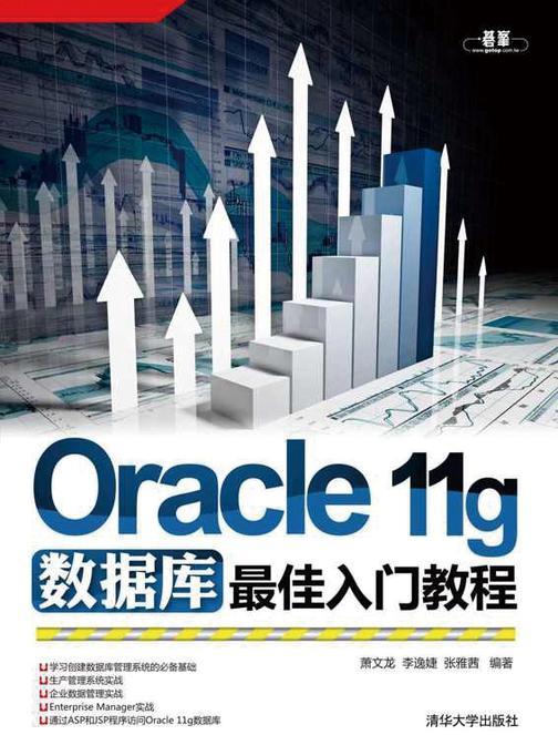 Oracle11g数据库最佳入门教程