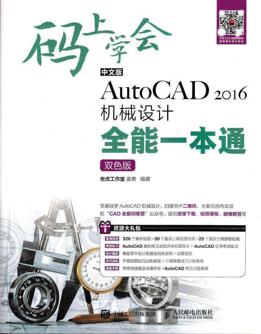 码上学会——中文版AutoCAD 2016机械设计全能一本通(双色版)