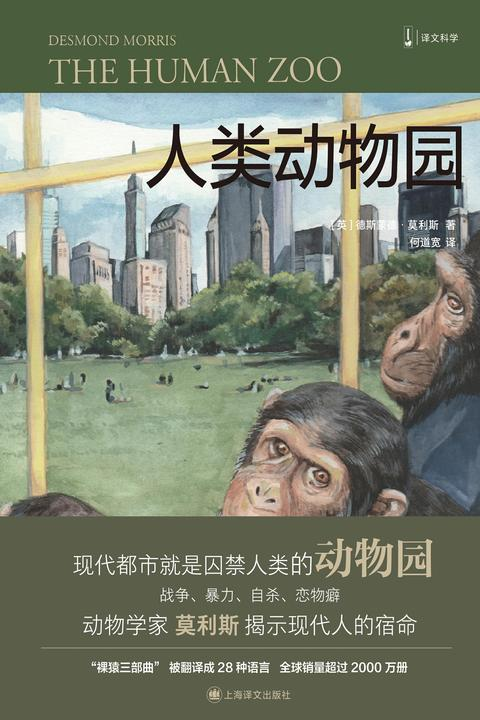 人类动物园(译文科学)
