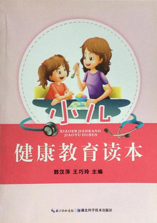 小儿健康教育读本