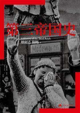 【预售】第三帝国史