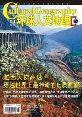 环球人文地理 月刊 2012年4月(电子杂志)(仅适用PC阅读)