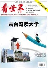 看世界 半月刊 2011年20期(电子杂志)(仅适用PC阅读)
