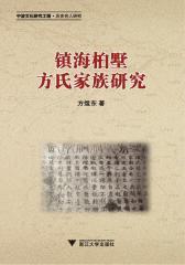 镇海桕墅方氏家族研究