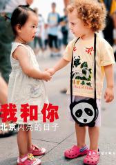 我和你:北京闪亮的日子(中文版)