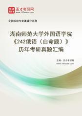 湖南师范大学外国语学院《242俄语(自命题)》历年考研真题汇编